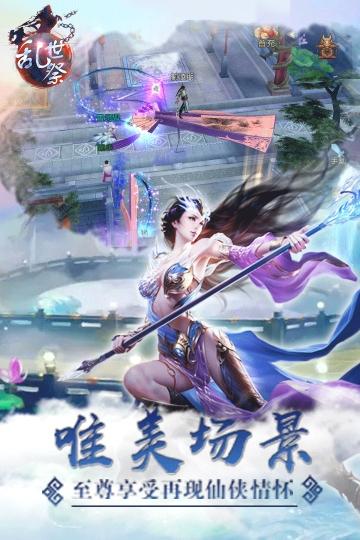 乱世祭 九游版-截图