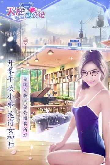 天庭恋爱记 九游版-截图