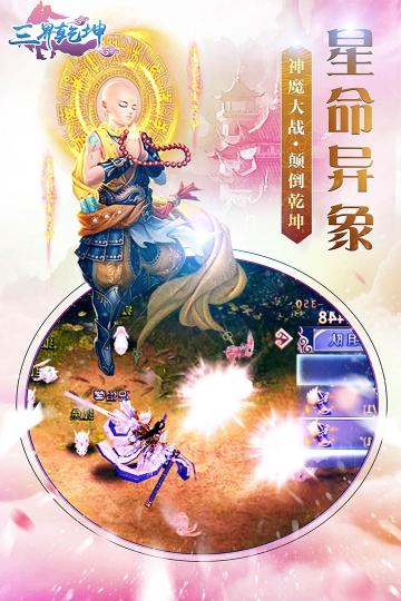 三界乾坤 九游版-截图