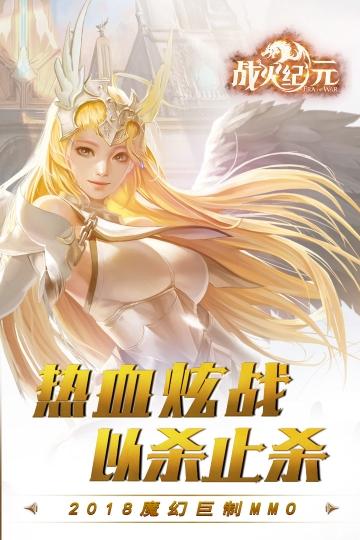 战火纪元 九游版-截图