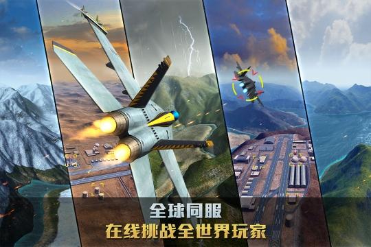 空战争锋 九游版-截图
