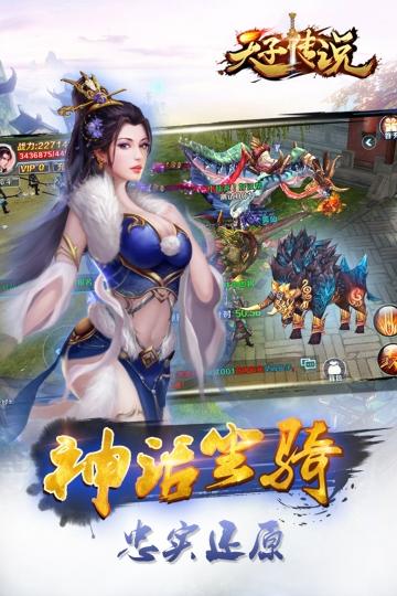 天子传说 九游版-截图