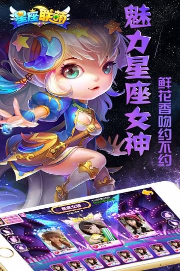 星座联萌 九游版-截图