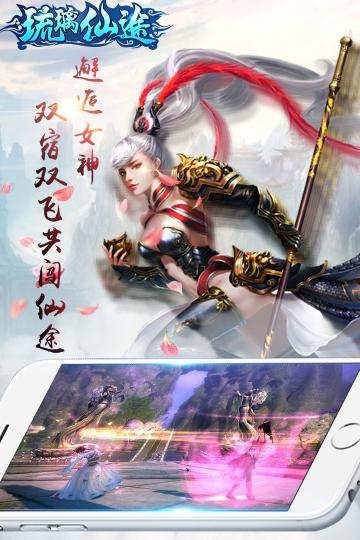 琉璃仙途 九游版-截图