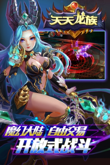 天天龙族 九游版-截图