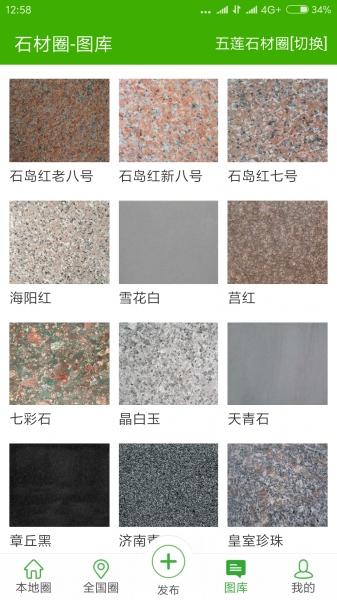 中国石材圈-截图