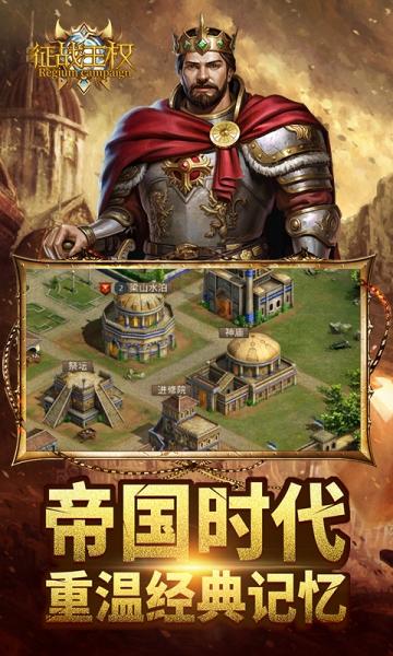 征战王权-截图