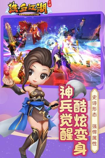 热血江湖 九游版-截图