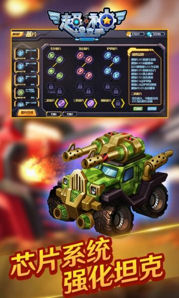 超神坦克手 小米版-截图