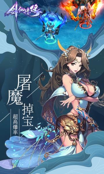 剑仙情缘-截图