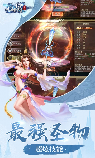 仙宫狂暴版-截图