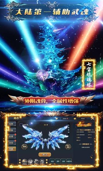 剑侠主宰-星耀版-截图