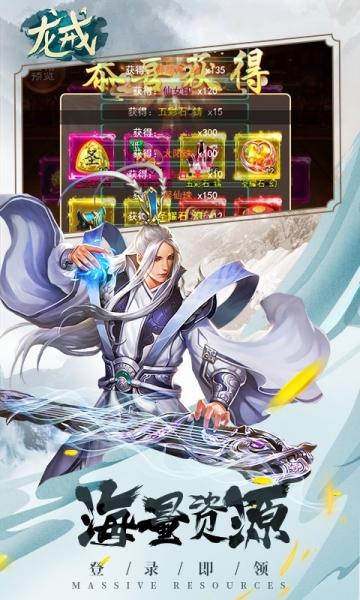 龙戒·一剑诛仙-截图