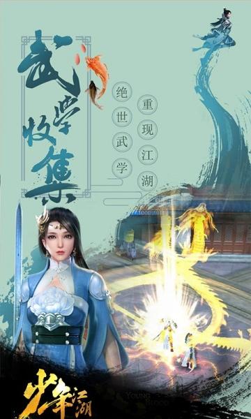 少年江湖-截图