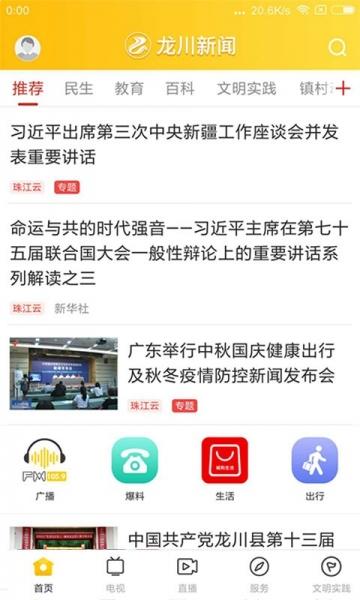 龙川新闻-截图