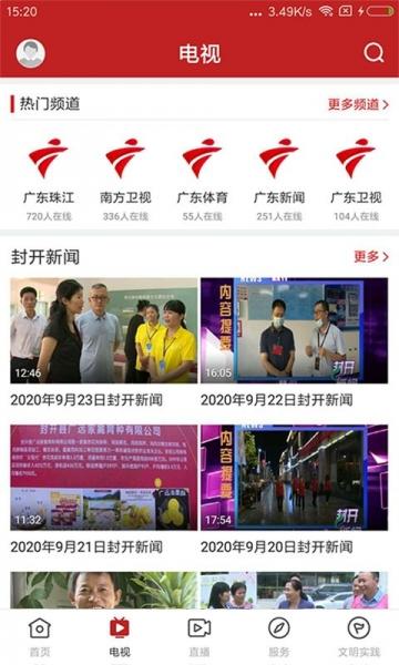 紫荆新闻-截图