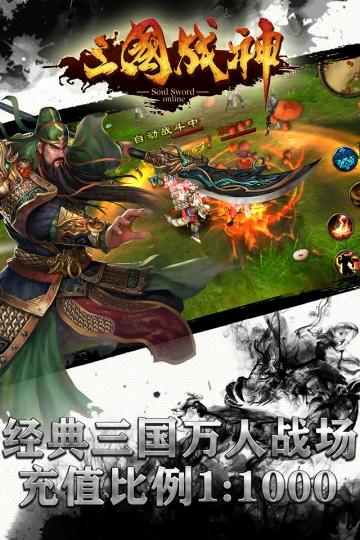 三国战神-截图