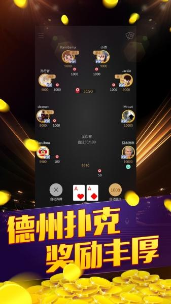 传奇扑克-截图