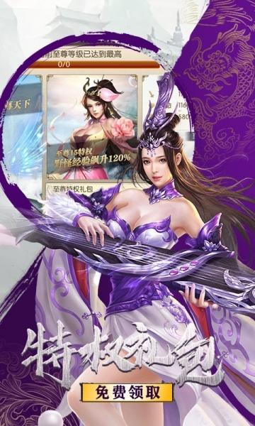 剑道仙语商城版-截图