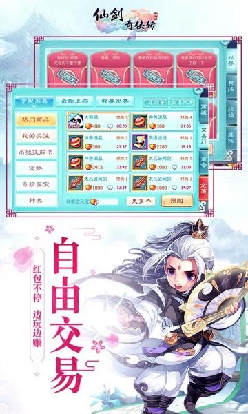 仙剑奇侠传回合无限版-截图