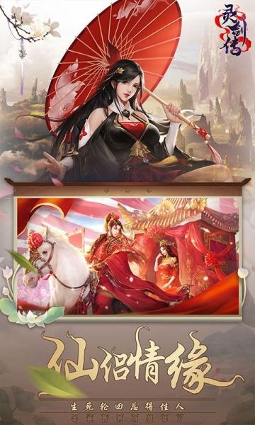 灵剑传-截图