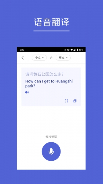 出国翻译王-截图