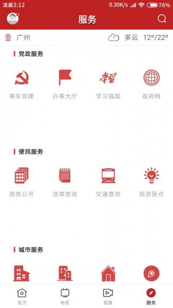 今日惠东-截图