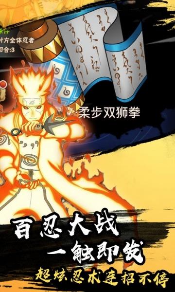 燃烧吧!火焰星耀版-截图