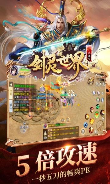 剑灵世界-截图