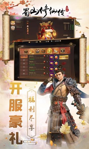 蜀山修仙传-截图