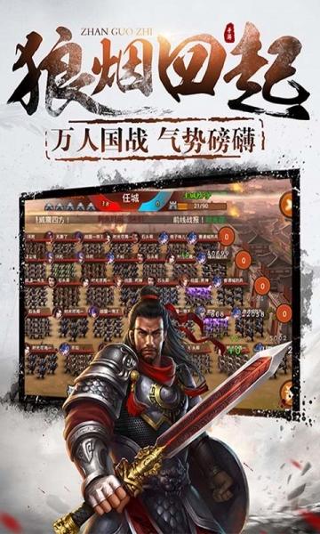 剑笑九州-截图