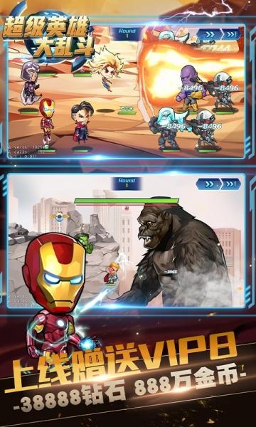 超级英雄大乱斗-截图