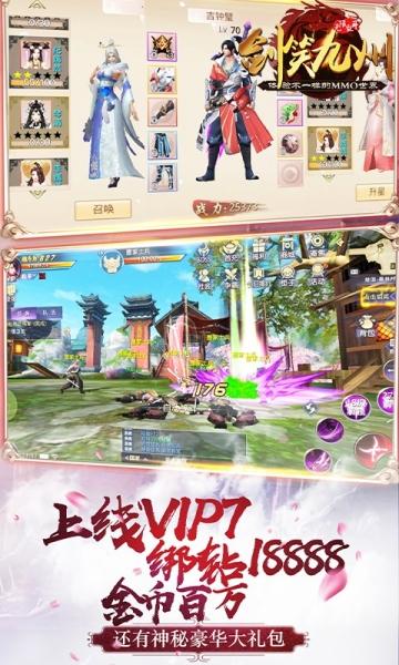 剑笑九州无限乱斗版-截图