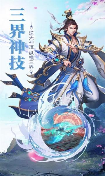 剑荡江湖-截图