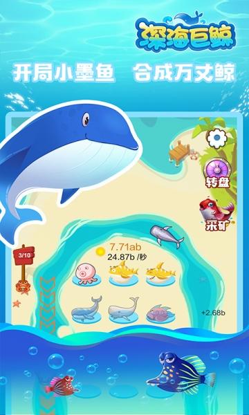 深海巨鲸-截图