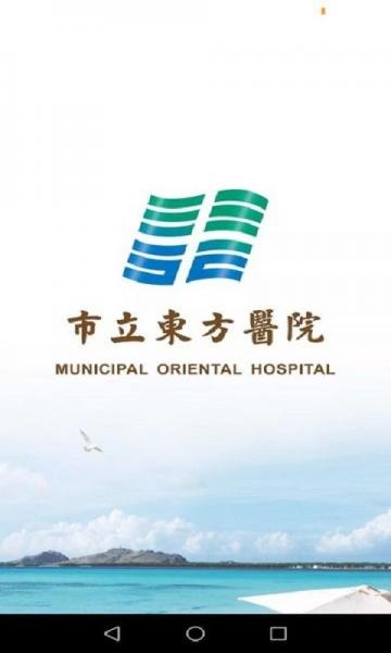 东方医院医生版-截图