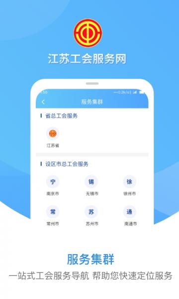 江苏工会-截图