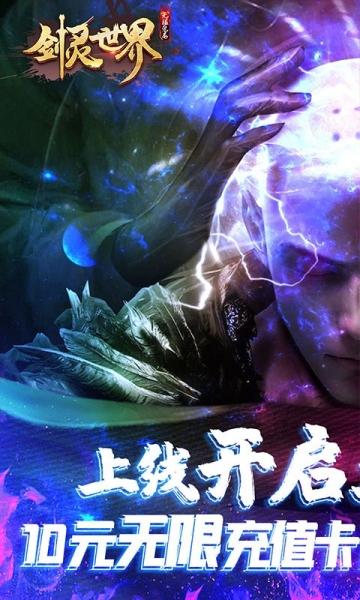 剑灵世界-无限鬼畜版-截图