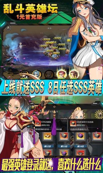 乱斗英雄坛-1元首充版-截图