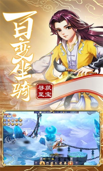九州仙剑传-截图