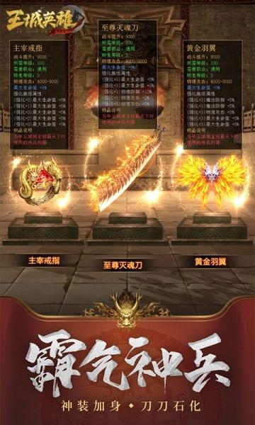 王城英雄-截图