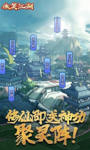 傲笑江湖(真·文字修仙)-截图