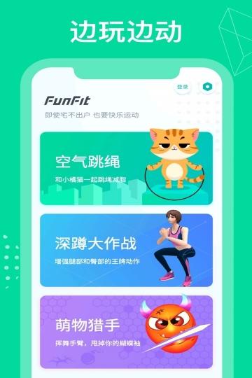 FunFit-截图