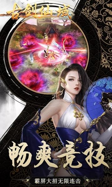 古剑仙域-截图