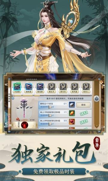 剑侠传奇-送2000元充值-截图