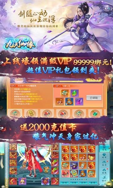 九天仙缘(送2000充值)-截图
