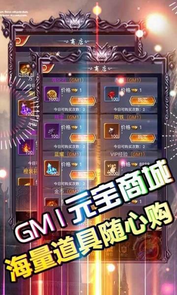 天外飞仙(GM商城送神器)-截图