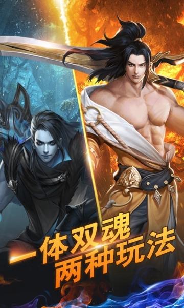 万世(仙剑诛魔)-截图