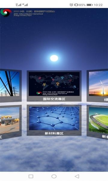 2020能源博览会-截图