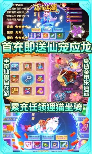 百将江湖(送3030元充值)-截图